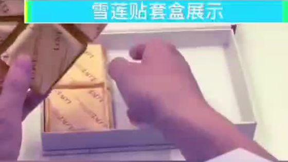女性护垫套盒生产厂家雪莲贴护垫私处养护贴中药护垫片装套盒品牌现货代理批发一件代发